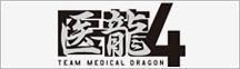 「医龍4」