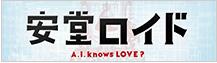 「安堂ロイド~A.I. knows LOVE?~」