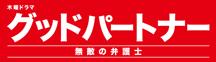 金曜ドラマ「グッドパートナー」