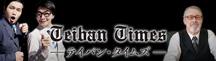 「テイバン・タイムズ」
