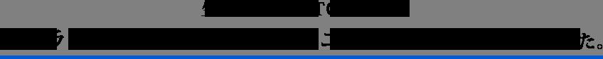 生まれ変わるTOYOPET リブランディングのスタートはユニフォームから始まりました。
